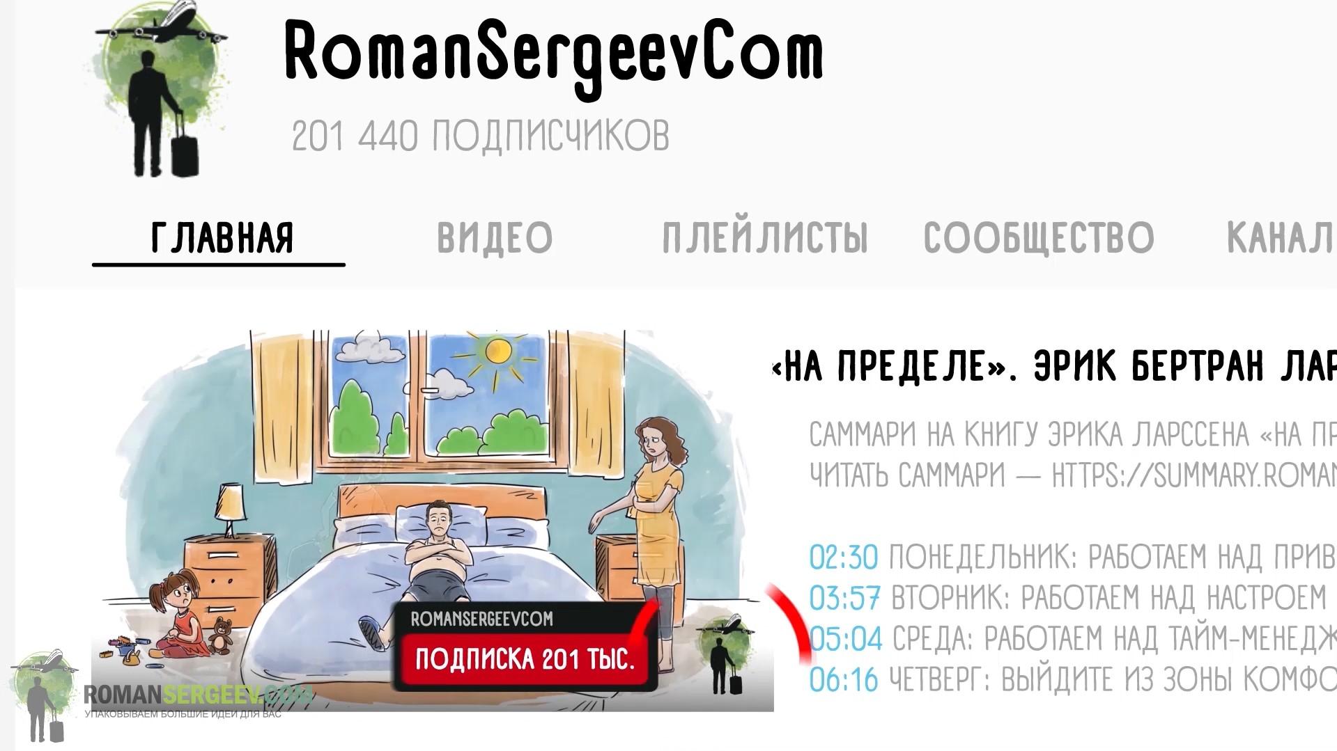 Роман Сергеев. YouTube. Как упаковать канал и бесплатно выйти в топ